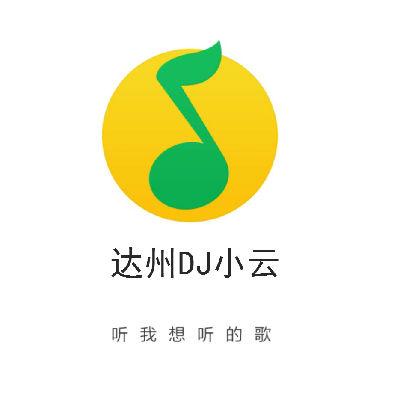 达州DJ小云